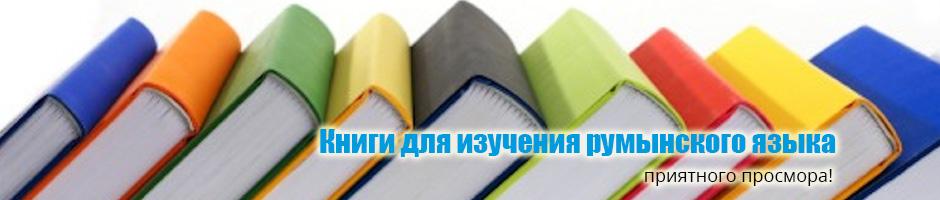 Книги для изучения румынского языка