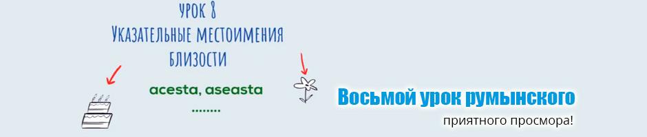 Видеоурок румынского языка №8