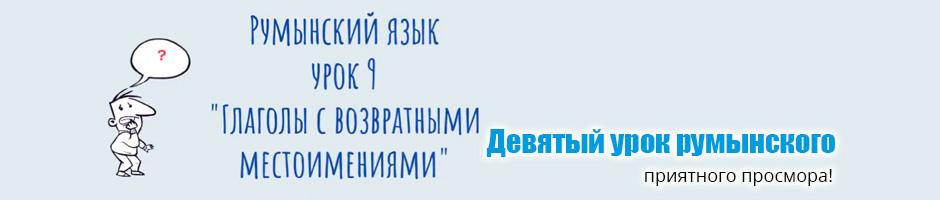 Видеоурок румынского языка №9